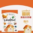 【力奇】Loveabowl 囍碗 無穀天然貓糧-雞肉1KG 超取限4包 (A312F02/Z10910031)