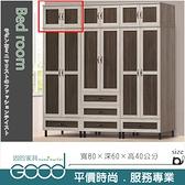 《固的家具GOOD》504-1-AD 合家歡被櫥