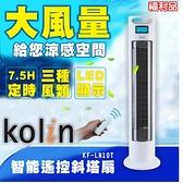 (福利品)【歌林】智能遙控斜塔扇/三段仰角(白)KF-LN10T 保固免運