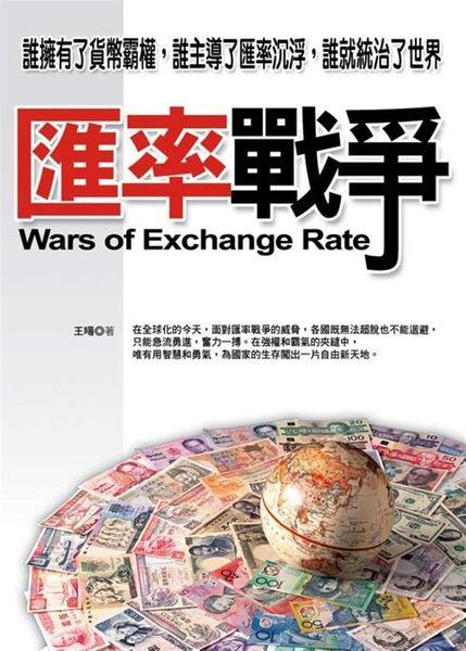 (二手書)匯率戰爭