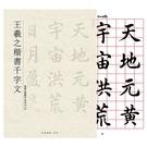 《享亮商城》N-0821 王羲之楷書千字文 中華筆莊