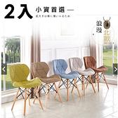 【STYLE 格調】2入組-亞麻系列-蝶翼菱格美型時尚休閒椅/餐椅(5色任選)亞麻淺灰-2