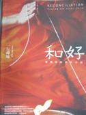 【書寶二手書T5/勵志_JLB】和好-療癒你的內在小孩_一行禪師