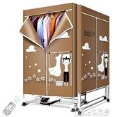 乾衣機 烤衣服烘干機家用靜音干衣機可折疊嬰兒速干烘衣機風干器寶寶衣櫃  【全館免運】