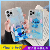 藍色史迪仔 iPhone SE2 XS Max XR i7 i8 i6 i6s plus 流沙手機殼 卡通手機套 星際寶貝 全包邊軟殼 防摔殼
