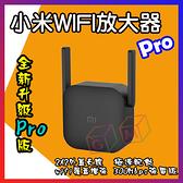 【GM數位生活館】小米wifi放大器pro 增強器 Wifi信號放大 Wifi放大器 信號接收器