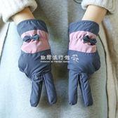手套  冬季保暖手套女加厚加絨保暖戶外騎車手套防水防風觸摸屏滑雪手套 『歐韓流行館』