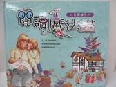 【書寶二手書T5/兒童文學_DON】閱讀魔法書. 成長體驗系列