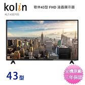 Kolin歌林43吋FHD液晶顯示器+視訊盒 KLT-43EF05~含運不含拆箱定位