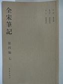 【書寶二手書T9/一般小說_EMJ】全宋筆記 第四編 七_上海師範大學古籍整理研究所