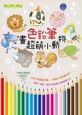 (二手書)色鉛筆畫超萌小動物