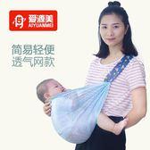 初生兒橫抱式背帶新生兒簡易前抱式哄睡背袋哺乳背巾 透氣晴天 館
