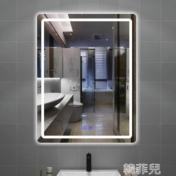 化妝鏡 衛生間浴室鏡子掛墻洗手間led帶燈防霧智慧鏡子觸摸屏廁所發光鏡 MKS韓菲兒