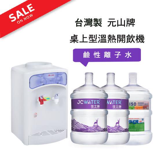 元山 桌上溫熱桶裝式飲水機 搭配50桶鹼性鈣離子水 商品組合價