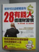 【書寶二手書T1/投資_KCT】原來可以這樣變富有-有錢人的28個理財習慣_張龍安