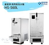 豪星牌 HS-S60L商用氣泡水機 【水之緣】