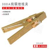 電焊鉗 純銅加厚電焊氬弧焊等切割機地線夾子接地鉗銅織帶搭鐵