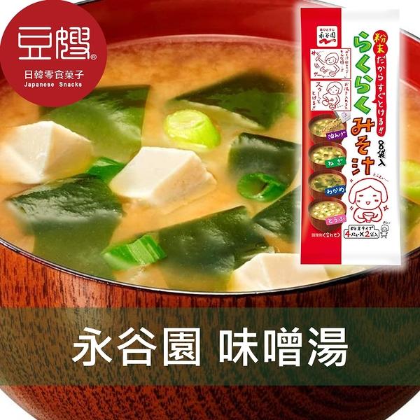 【豆嫂】日本味噌 永谷園 即食味噌湯(8袋入)