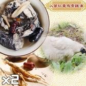 老爸ㄟ廚房年菜.人蔘紅棗烏骨雞湯  (2200g/包,共二包)﹍愛食網