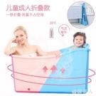 可折疊成人全身家用塑料泡澡桶大人兒童加厚浴盆浴缸沐浴洗澡 桶 LJ7376【極致男人】