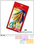 Faber-Castell  藝術花邊剪刀