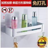 浴室置物架廁所洗手間洗漱台三角架收納架吸盤式免打孔壁掛衛生間