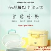 嬰兒奶粉盒便攜式外出大容量寶寶輔食盒帶勺米粉儲存盒密封罐【齊心88】