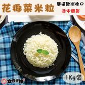【食在好神】花椰菜粒 1Kg (歐洲進口)