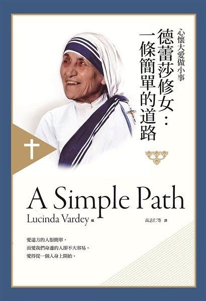 德蕾莎修女: 一條簡單的道路 心懷大愛做小事