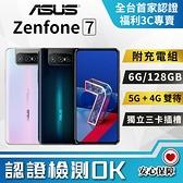 【創宇通訊│福利品】B規保固3個月 ASUS ZENFONE 7 6G+128GB 翻轉相機 (ZS670) 開發票