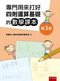 專門用來打好四則運算基礎的數學課本《第3級》