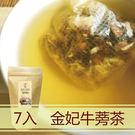 金妃牛蒡茶10gx7包入 黃耆茶 養生茶...