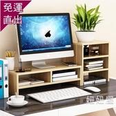 螢幕架 護頸電腦顯示器屏增高架辦公室液晶底座桌面鍵盤收納盒置物整理 H 免運快速出貨