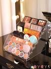 眼影收納盒桌面亞克力化妝品口紅粉餅氣墊護膚整理置物架美甲展示 愛丫