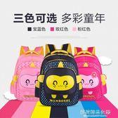 大班兒童書包幼兒男女寶寶1-3-6周歲男童小猴子卡通包包女童5歲【蘇荷精品女裝】