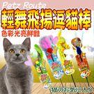 【培菓平價寵物網】Petz Route沛滋露》輕舞飛揚逗貓棒-棒子總長35cm