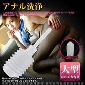 雙12特價超低價歡樂後庭SPA-深穴後庭清洗器(5噴水孔)男女同志後庭肛門清潔灌腸器私密清洗