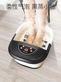 五折 足浴盆洗腳泡腳盆按摩加熱全自動電加熱沐足泡腳桶足療機家用  美斯特精品  YYJ