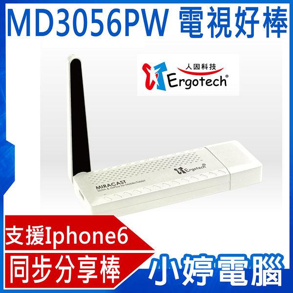【免運+3期零利率】全新 人因科技 MD3056PW 電視好棒iOS加強版 無線HDMI同步分享棒 電視盒