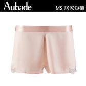 Aubade-MS61蠶絲S-L蕾絲短褲(嫩粉)