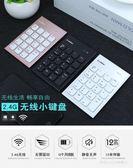 筆電無線數字鍵盤 迷你外接免切換USB財務 BQ755『科炫3C』