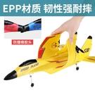 遙控飛機 航模遙控飛機無人機戰斗機泡沫電動固定翼滑翔男孩抗耐摔兒童玩具
