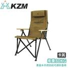 【KAZMI 韓國 KZM 素面木把手四段可調摺疊椅《卡其》】K20T1C32C/露營椅/折疊椅