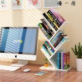 宿舍學生用桌上樹形小書架簡易書柜兒童桌面收納Y-2436