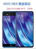 vivo NEX 雙螢幕版 128GB 6.39 吋+5.49 吋 全球首款雙螢幕三攝鏡頭 【3G3G手機網】