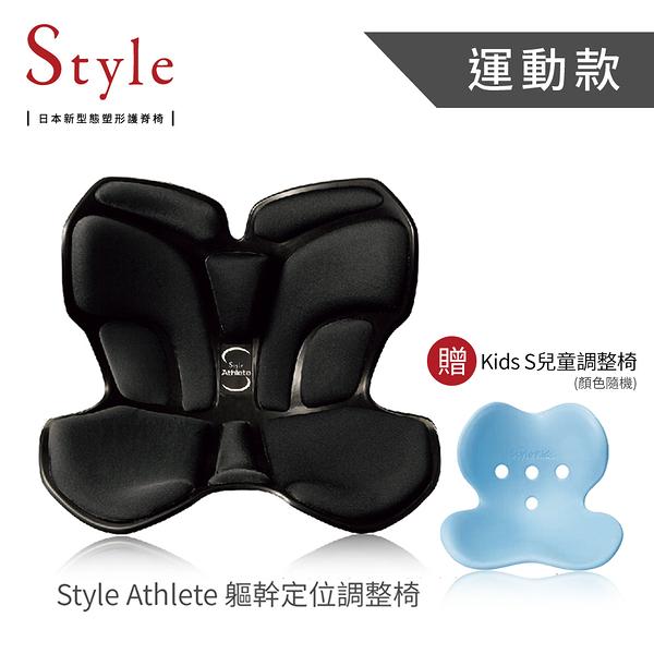 Style Athlete 軀幹定位調整椅(實心黑)