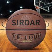 籃球學生兒童定制耐磨防滑pu軟皮室內外比賽訓練7號籃球 全館滿額85折