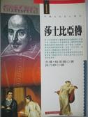 【書寶二手書T9/傳記_IPK】莎士比亞傳_孫乃修