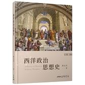 西洋政治思想史(7版)