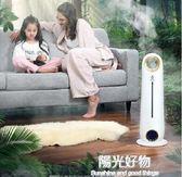 加濕器落地式家用靜音 臥室大容量辦公室孕婦嬰兒室內空氣機香薰 igo 220v陽光好物